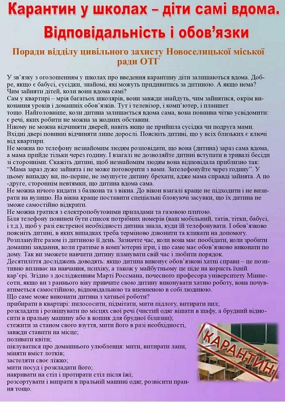 изображение_viber_2020-03-18_22-32-33